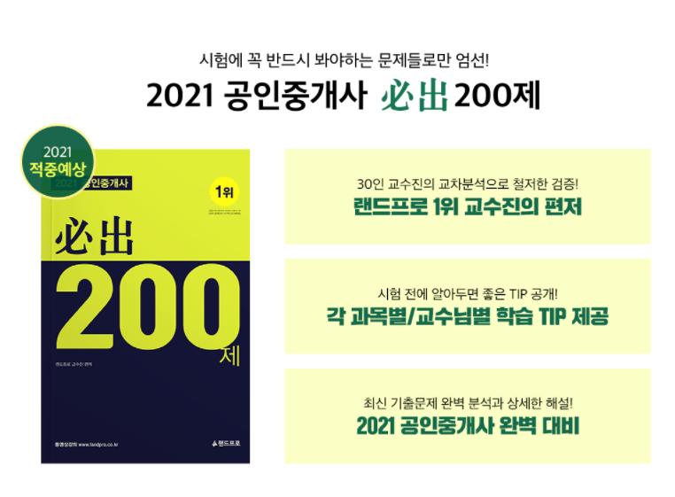 랜드프로 공인중개사 '필출 200제' 매일 선착순 50명 증정!