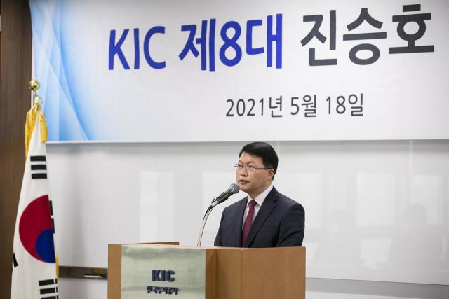 [시그널] 진승호 KIC 사장 취임…'탄력적 혁신투자, 고도화된 책임투자 실천'