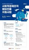 한국공항공사, 사회적경제조직 해외진출 지원사업 참가기업 모집