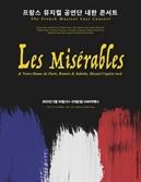 프랑스 공연단 내한콘서트 '레미제라블' 뮤지컬 라이선스사와 합의