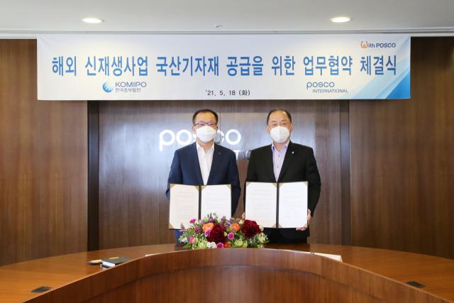 포스코인터내셔널, 한국중부발전과 해외 신재생 사업에 국산 기자재 공급