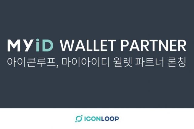 아이콘루프 '마이아이디 월렛 파트너' 출시…DID 서비스 확장