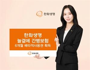 '한화생명 늘곁에 간병보험' 6개월 배타적사용권 획득