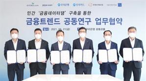 """""""초대형 민간 데이터댐 구축""""…전통 금융사들 뭉쳤다"""