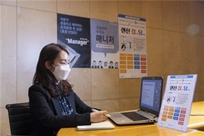 HDC현산, 청년을 위한 '온라인 직무 멘토링' 진행