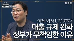 [영상] 뒤늦은 대출 규제 완화는 '현 정권의 무책임한 발상'