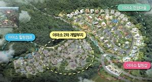 3.3㎡당 60만원대 양평 이아소마을, 단지 바로 옆 188만평 치유의숲 눈길