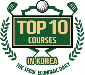 한국 10대 골프장은 어디?…전문가들 10개 항목 깐깐한 심사