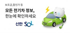 신한은행, 쏠 메뉴에 전기차 가격조회 오픈