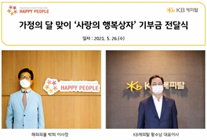 KB캐피탈 '사랑의 행복상자 선물 사업'에 2,000만원 전달