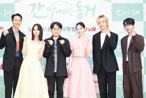 [SE★현장] '간 떨어지는 동거' 또 만난 구미호X인간, 로맨틱 '코미디' 매력 속으로(종합)