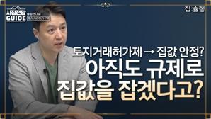 [영상]'토지거래허가구역→집값 안정?' 두 마리 토끼 쫓다 다 놓친다