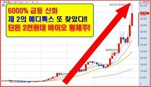 글로벌 TOP제약사들의 대규모의 물량을 싹쓸이 계약!
