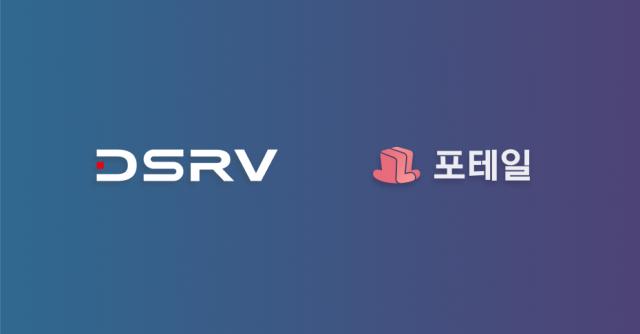 DSRV LABS, 블록체인 스타트업 포테일 인수
