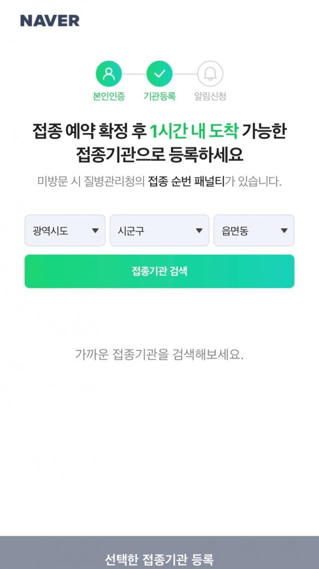 '잔여백신 예약' 첫 날…카카오는 먹통에 네이버선 '0'[잇써보니]