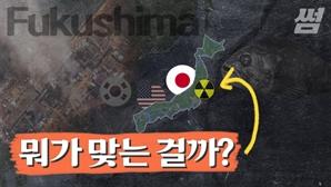 [영상]'34억 엔' 후쿠시마 오염수 해양 방류되면 꼭 알아야 할 21가지, 팩트만 골랐다①
