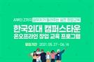 한국외대 캠퍼스타운 '실전 창업 교육' 진행…서울시민 누구나 지원 가능