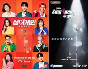 '싱어게인' 중국에 수출된다… 동영상채널 '유쿠'와 독점제작도 협의중