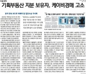 [단독]'지분 쪼개기' 기획부동산 케이비경매 경영진 구속 [기획부동산의 덫]