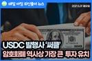 [노기자의 잠든사이에 일어난 일]USDC 발행사 '써클', 암호화폐 시장 역사상 가장 큰 투자 유치