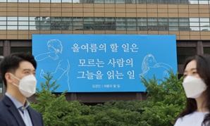 교보생명 광화문글판, 김경인 詩 '여름의 할 일' 새 단장