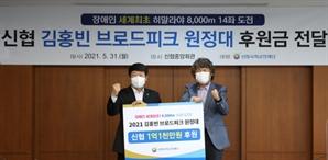 신협, 장애인 최초 8,000미터 14좌 완등 도전 김홍빈에 후원금