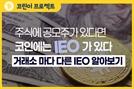 [코린이 프로젝트]<16> 주식에 공모주가 있다면 코인에는 IEO가 있다