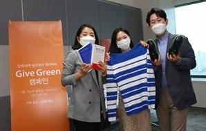 한화생명 '기브 그린' 캠페인 실시…ESG경영 실천