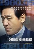 5.18 복수 담은 영화 '아들의 이름으로' 3일 극장 동시 VOD서비스 시작
