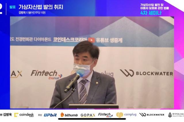 김병욱 의원'암호화폐 업권법 올 가을 통과시킬 것'…산업 발전·투자자 보호 도모