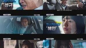 조우진vs지창욱, 숨막히는 카체이싱…영화 '발신제한' 캐릭터 영상 공개