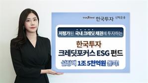 한국투자 크레딧포커스ESG 펀드, 설정액 1.5조 원 돌파