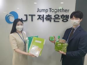 JT저축銀, 업계 최초 사무용품 녹색제품으로 전환… ESG 경영 강화