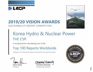 원전 기술력·안전 운영 세계서 인정받은 한수원
