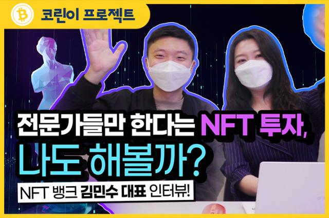 [코린이 프로젝트]17 전문가들만 한다는 NFT 투자, 나도해볼까?