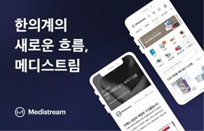 한의학 스타트업 '메디스트림' 55억 투자 유치