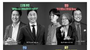 특강부터 대국민캠페인까지 '2021 문화다양성 주간' 성료