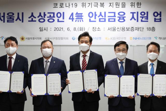 서울시, 코로나19 위기 소상공인에 '4無 안심금융'으로 2조원 지원