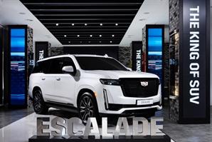 캐딜락 SUV 에스컬레이드 5세대 국내 최초 공개