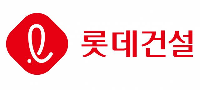 롯데건설, 논산시 '수소경제도시 업무협약' 체결