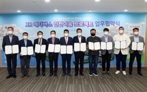 """인천공항공사, XR 메타버스 인천이음 프로젝트 업무협약 맺어…""""확장현실에서 만나요"""""""