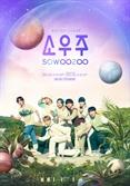 방탄소년단 13·14일 'BTS 2021 MUSTER 소우주'로 전세계 아미와 축제