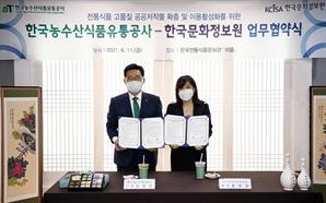 전통주 및 김치 등 한국 전통식문화, 공공저작물로 새롭게 기록하여 개방한다