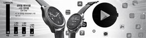 삼성전자, MWC 온라인서 갤럭시 워치 OS 공개
