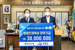 광주은행, 인재육성기금 3,000만원 영광군 전달