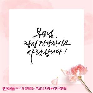 동국제약 '인사돌플러스와 함께하는 부모님 사랑감사 캠페인'통해 적립한 '효(孝)도시락' 박스 전달