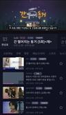 12일 0시 U+모바일tv 사상 초유 송출중단되나… LG유플러스-CJ ENM 최종 협상 돌입