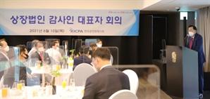 한공회 '상장법인 감사인 대표자 간담회' 개최