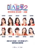 무기한 연기됐던 '미스트롯2' 서울 콘서트 7월 재개