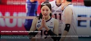 '학폭' 배구선수 이다영 그리스로 이적?…가능할까